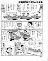học tiếng Nhật qua truyện tranh tập 2c (Doremon tiếng nhật toàn tập;Mb lớn=download về đọc nhanh hơn đợi nó hiện trên tailieu.vn) ppt