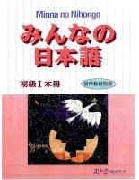 Giáo trình tiếng nhật minna no nihongo 1   honsatsu