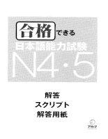 Goukaku dekiru n4 5  kaitou script