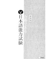 Japanese Language Proficiency Test 1, which can pass N4