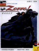 truyện tiếng anh:【1】2 zorro