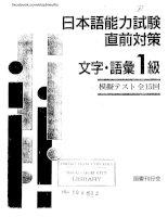 Chokuzen taisaku 1 kyuu  tài liệu luyện thi N1