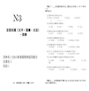 第4回(N3 問題練習)