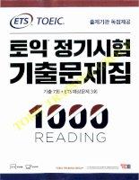 ETS toeic 2019 RC + key