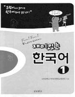 fun fun korean 1 student s book