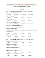 Tổng hợp đề thi N3 các năm